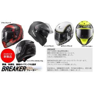 【送料無料】【LS2(エルエスツー)】 国内正規品 SG認定 フルフェイスヘルメット BREAKER(ブレーカー) グラフィックモデル インナーバイザー付 ピンロッ|teito-shopping|02