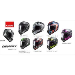LS2 エルエスツー   SG認証 国内正規品 CHALLENGER F チャレンジャー エフ ツーリングフルフェイス グラフィックモデル S-XXL teito-shopping