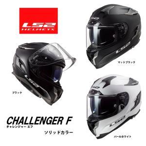 LS2 エルエスツー   SG認証 国内正規品 CHALLENGER F チャレンジャー エフ ツーリングフルフェイス ソリッドカラーモデル S-XXL|teito-shopping