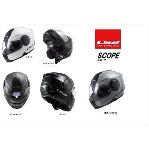 送料無料 LS2 エルエスツー   SG認証 国内正規品 SCOPE スコープ  システムヘルメット S-XXL  ls2-scope機能性、質感を向上|teito-shopping