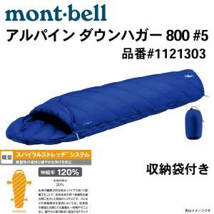 【mont-bell】 アルパイン ダウンハガー800 #5...