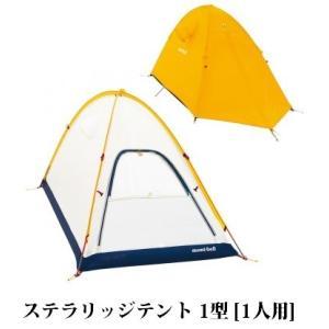 ★送料無料★【モンベル】 mont-bell テント ステラリッジテント 1型 [1人用] サンライトイエロー  【1122475-SUYL】|teito-shopping