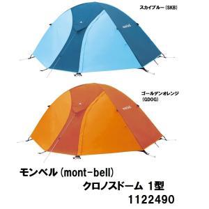 ★送料無料★【モンベル】 mont-bell クロノスドーム 1型 1122490  1〜2人用テント  全2色 【特許取得の広い居住空間を可能にした3シーズン対応のテント】|teito-shopping