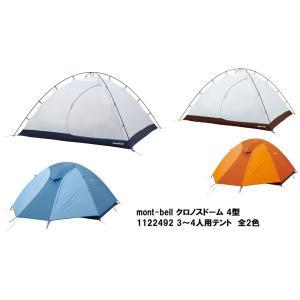 納期未定【送料無料】【モンベル】 mont-bell クロノスドーム 4型 1122492 3〜4人用テント  全2色 <br>広い居住空間を可能にした3シーズン対応のテント|teito-shopping
