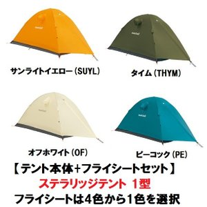 【モンベル】 mont-bell  【本体+フライセット】  ステラリッジテント1型 本体1122532 GYとフライシート1122536 4色から1色選択 【テント本体と選べる4色フラ|teito-shopping