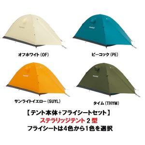 【モンベル】 mont-bell  【本体+フライセット】  ステラリッジテント2型 本体1122533 GYとフライシート 1122537 4色から1色選択 【テント本体と選べる4色フ|teito-shopping