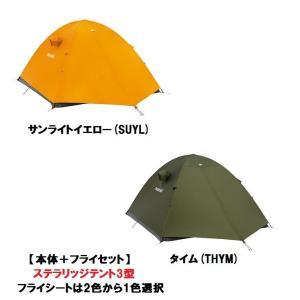 納期未定【モンベル】 mont-bell 【本体+フライセット】 ステラリッジテント3型 本体1122534 GYとフライシート 1122538 1色選択|teito-shopping