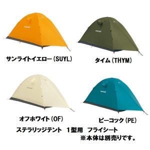 納期未定【モンベル】 mont-bell ステラリッジ テント1型用フライシート  1122536 全4色 オフホワイト(OF)/ ピーコック(PE)/ サンライトイエロー(SUYL)/ タイム|teito-shopping