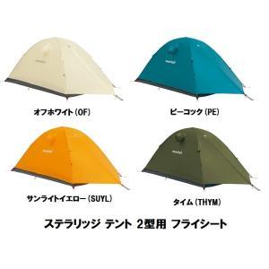 【モンベル】 mont-bell ステラリッジ テント2型用フライシート  1122537 全4色 オフホワイト(OF)/ ピーコック(PE)/ サンライトイエロー(SUYL)/ タイム(THYM)|teito-shopping