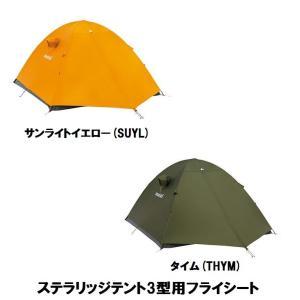 納期未定【モンベル】 mont-bell ステラリッジ テント3型用フライシート  1122538 全2色 サンライトイエロー(SUYL)/ タイム(THYM) 3型用のフライシート|teito-shopping