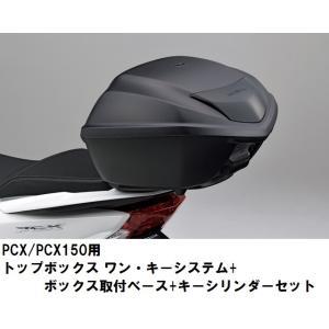 【ホンダ純正】 【取付セット一式】PCX(JF56/KF18)用 ワンキーシステム トップボックス 35L+取付アタッチメント+シリンダーセット PCX120/150【08L71-KZL-|teito-shopping
