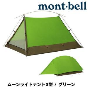 【モンベル】 mont-bell ムーンライトテント 3型 (2〜3人用) グリーン(GN) 品番#1122288 【ツーリング・野宿】|teito-shopping