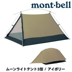 【モンベル】 mont-bell ムーンライトテント 3型 (2〜3人用) アイボリー(IV) 品番#1122288 【ツーリング・野宿】|teito-shopping