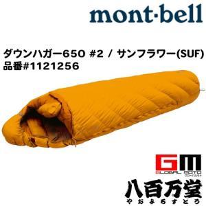 納期未定【モンベル】 mont-bell ダウンハガー650 #2 サンフラワー(SUF) 品番#1121256 R/ZIP(右ジッパー)  寝袋・シュラフ・ツーリング|teito-shopping