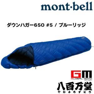 納期未定【モンベル】 mont-bell ダウンハガー650 #5 ブルーリッジ(BLRI) 品番#1121258  R/ZIP(右ジッパー) 寝袋・シュラフ・ツーリング・野宿等に|teito-shopping