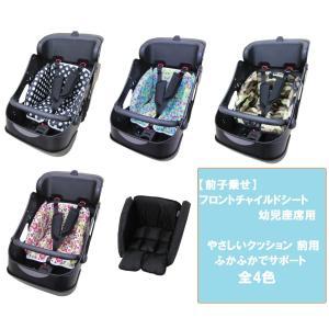 【サギサカ】 【前子乗せ】汎用 自転車 フロントチャイルドシート 幼児座席用 やさしいクッション 前用 全4色 幼児用 幼稚園 【お尻の形に合うよう設計された teito-shopping