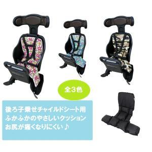 【サギサカ】 【後ろ子乗せ】汎用 自転車 リアチャイルドシート 幼児座席用 やさしいクッション 後用 全4色 幼児用 幼稚園 【お尻の形に合うよう設計されたふ teito-shopping