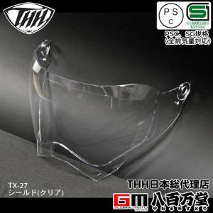 (THH)  シールド(クリア) TX-27用 teito-shopping