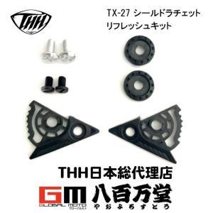【THH】 TX-27用 シールド ラチェットキット シールド用パーツ交換セット 【補修や交換に!】 teito-shopping