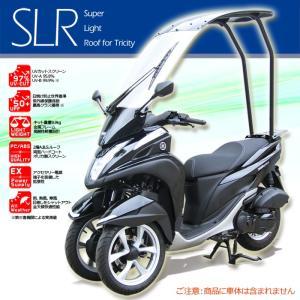 【ヤマハ トリシティ125/155用ルーフキット】 SLR for Tricity 標準仕様(ワイパー付き) エス・エル・アール 屋根 前二輪 teito-shopping