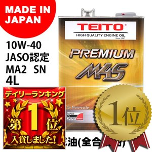 TEITO  4573512810017 バイク エンジンオイル 10w-40 4L 化学合成油 全合成油   MA2規格適合 TEITO PREMIUM|teito-shopping