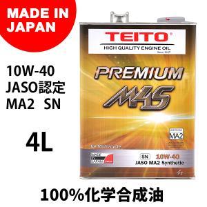 送料無料 TEITO  4573512810017 バイク エンジンオイル 10w-40 4L 化学合成油 全合成油 MA2規格適合 TEITO PREMIUM M4S 4サイクルエンジン オートバイ用 日本製|teito-shopping