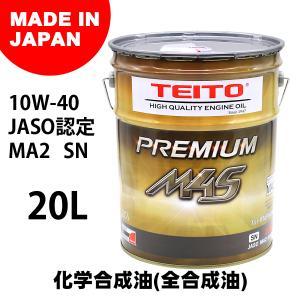 2月中旬入荷予定  送料無料 TEITO  4573512810024 バイク エンジンオイル 10w-40 20L ペール缶 化学合成油 全合成油   MA2規格適合 T|teito-shopping
