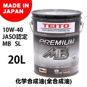 TEITO  4573512810048 バイク エンジンオイル 10w-40 20L ペール缶 化...