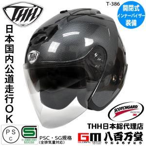 【ポイント7倍】★送料無料★ (THH)  インナーサンバイザー採用 ジェットヘルメット T-386 カーボンプリント 日本国内公道走行可能のSG規格|teito-shopping