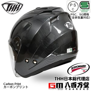 【ポイント7倍】★送料無料★ (THH)  インナーサンバイザー採用 ジェットヘルメット T-386 カーボンプリント 日本国内公道走行可能のSG規格 teito-shopping 02