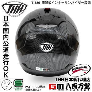 【ポイント7倍】★送料無料★ (THH)  インナーサンバイザー採用 ジェットヘルメット T-386 カーボンプリント 日本国内公道走行可能のSG規格 teito-shopping 04