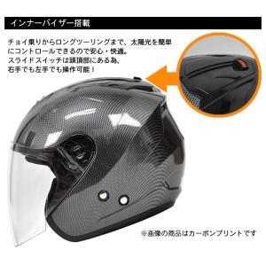 【ポイント7倍】★送料無料★ (THH)  インナーサンバイザー採用 ジェットヘルメット T-386 カーボンプリント 日本国内公道走行可能のSG規格 teito-shopping 06