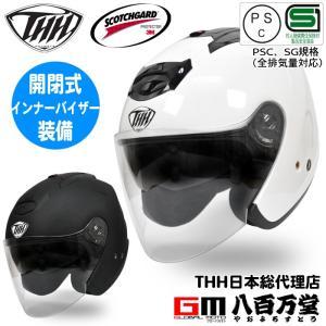 【ポイント7倍】★送料無料★ (THH)  インナーサンバイザー採用 ジェットヘルメット T-386 ソリッド(パールホワイト・マットブラック) SG規格認|teito-shopping