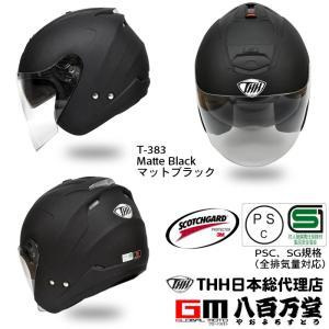 【ポイント7倍】★送料無料★ (THH)  インナーサンバイザー採用 ジェットヘルメット T-386 ソリッド(パールホワイト・マットブラック) SG規格認|teito-shopping|03