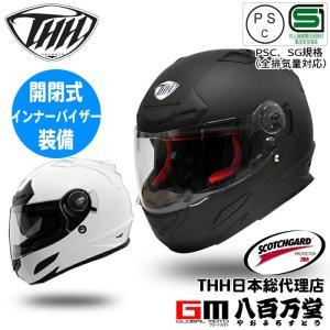 ★送料無料★ (THH)  インナーサンバイザー採用 フルフェイス ヘルメット TS-43 ソリッドカラー(パールホワイト・マットブラック) (PSC 日本国内公道走行可能|teito-shopping