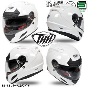 ★送料無料★ (THH)  インナーサンバイザー採用 フルフェイス ヘルメット TS-43 ソリッドカラー(パールホワイト・マットブラック) (PSC 日本国内公道走行可能|teito-shopping|02