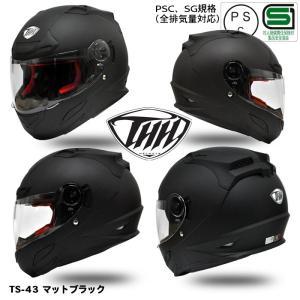 ★送料無料★ (THH)  インナーサンバイザー採用 フルフェイス ヘルメット TS-43 ソリッドカラー(パールホワイト・マットブラック) (PSC 日本国内公道走行可能|teito-shopping|03