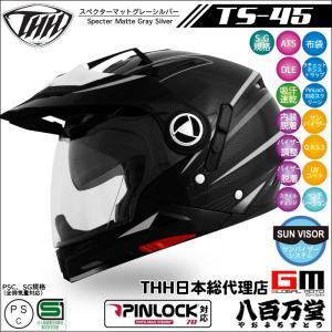 (THH)  6パターン形状変更 クロスオーバー ヘルメット [TS-45] スペクターマットグレーシルバー  ハイブリッド マルチ 全排気量対応|teito-shopping