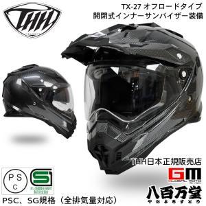 【ポイント7倍】★送料無料★(THH)  インナーサンバイザー採用 オフロード ヘルメット TX-27  カーボンプリント (PSC SG規格認定) 全排気量対応 teito-shopping