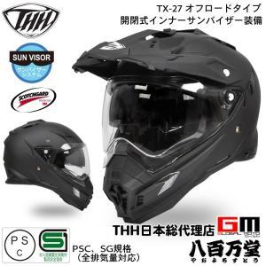 ★送料無料★ (THH)  TX-27 マットブラックインナーサンバイザー採用 オフロードヘルメット(PSC 日本国内公道走行可能のSG規格認定) 全排気量対応(THH日本総代理 teito-shopping