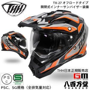 ポイント7倍(THH)  インナーサンバイザー オフロード ヘルメット TX-27  Men of Metal(ブラック/オレンジ) (SG規格認定)   (THH日本総代理店 teito-shopping