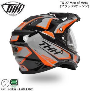 ポイント7倍★送料無料★(THH)  開閉式インナーサンバイザー採用 オフロード ヘルメット TX-27  Men of Metal(ブラック/オレンジ) (PSC SG規格認定)   (THH|teito-shopping|03