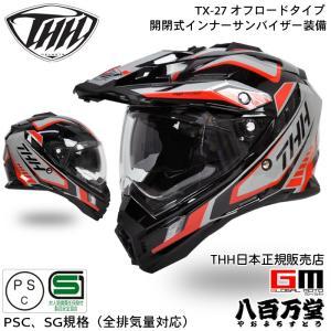 ポイント7倍★送料無料★(THH)  インナーサンバイザー採用 オフロード ヘルメット TX-27  Men of Metal(ブラック/レッド)  teito-shopping