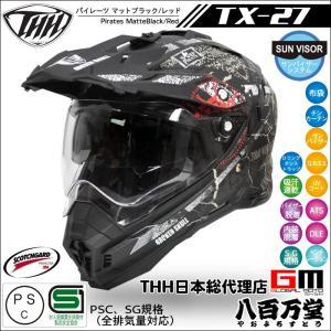 【THH】 インナーサンバイザー採用 オフロードヘルメット TX-27 パイレーツ マットブラック/レッド 【PSC 日本国内公道走行可能のSG規格認定】全排気量対応 TH teito-shopping