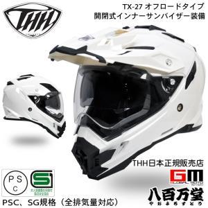 (ポイント7倍) (THH)  開閉式インナーサンバイザー採用 オフロード ヘルメット TX-27  パールホワイト (PSC SG規格認定) 全排気量対応 (THH日本正規販売) モト teito-shopping