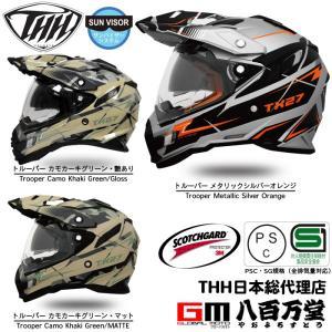 【THH】 インナーサンバイザー採用 オフロードヘルメットTX-27トルーパー【PSC 日本国内公道走行可能のSG規格認定】全排気量対応【THH日本総代理店】 【THH-TX27 teito-shopping