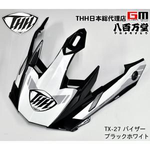 【ホンダ純正】 【THH】 バイザー TX-27 Men of Metal ブラック/ホワイト VISOR 【tx27-visor-mmkw】 teito-shopping