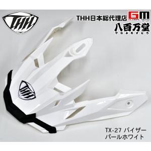 ★送料無料★【ホンダ純正】 【THH】 バイザー TX-27 パールホワイト VISOR 【tx27-visor-w】 teito-shopping
