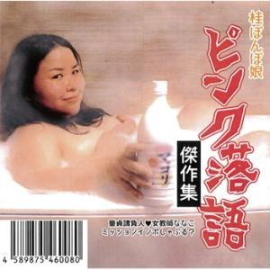 ☆独占販売☆【桂ぽんぽ娘(かつらぽんぽこ)】ピンク落語・傑作集