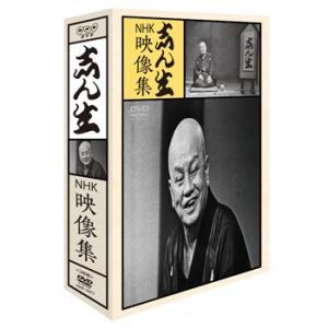 【五代目古今亭志ん生(ここんていしんしょう)】志ん生NHK映像集DVD全3枚